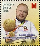 Andrei Pranevich 2016 stamp of Belarus.jpg