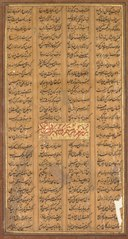 Text of Rustam and Suhrab, from the Shah-nama of Firdausi (Persian, c. 934–1020)
