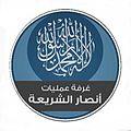 Ansar-al-Sharia-Aleppo.jpg