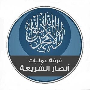 Ansar al-Sharia (Syria) - Image: Ansar al Sharia Aleppo