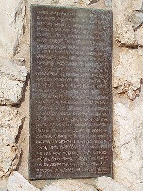 Areopagus sermon - Wikipedia