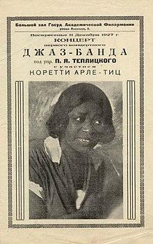 Актер русский негритюд