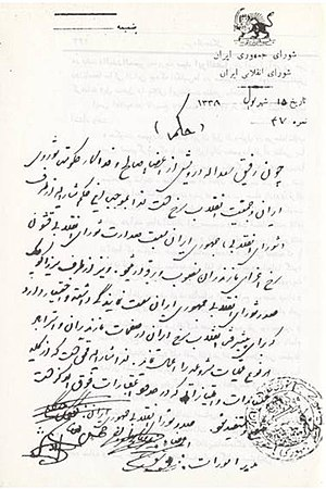 Mirza Kuchik Khan - Letter of assignment of Comrade Saadollah Darvish signed by Mirza Koochak Khan