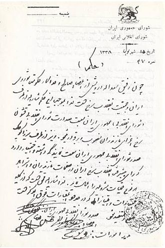 Mirza Kuchik Khan - Letter of assignment of Comrade Saadollah Darvish signed by Mirza Koochak Khan