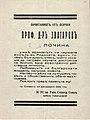 BASA-865K-1-19-80-Asen Zlatarov Obuituary.JPG