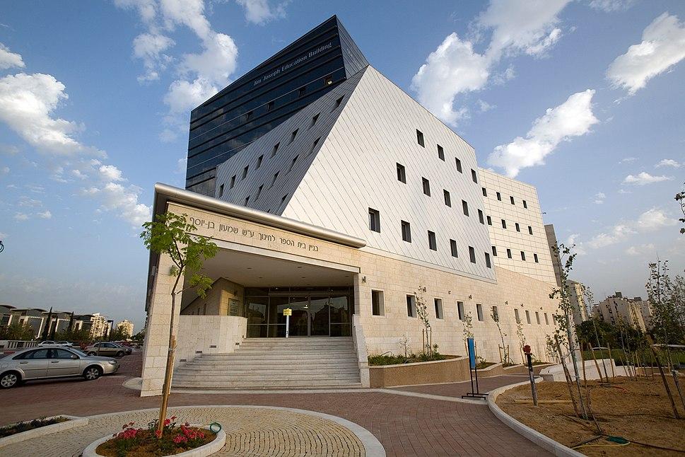 Bar-Ilan University. Jim Joseph Education Building (17286117702)
