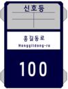 Basic of Numbering in South Korea (Trafficlights)(Example 3).png