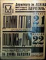 Berezil poster2.jpg