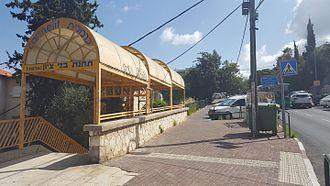 Carmelit - Image: Bnei Zion entrance 3