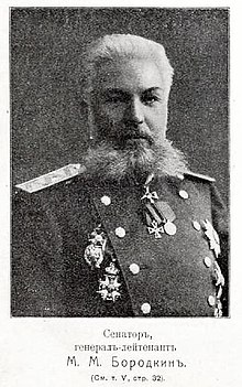 Borodkin, Mikhail Mikhaylovich (Military Encyclopedia Vol. 4 STP 1911).jpg