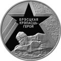 Brest Fortress (silver) rv.png