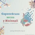 CEE Spring Ukraine 2020 logo 1.png