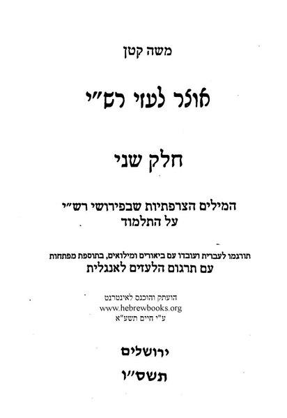File:Catane La'azei-Rashi Talmud HB48058.pdf