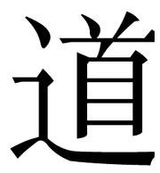 Sinograma del Tao