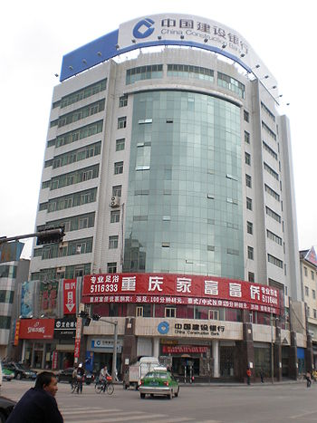 China Construction Bank on Minzhu Road, Lijiang.JPG
