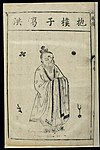 Chinese woodcut, Famous medical figures; Portrait of Ge Hong Wellcome L0039323.jpg