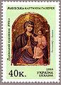 Christmas Stamp of Ukraine 1998.jpg