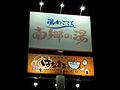Chuo-bus nango no yu.jpg