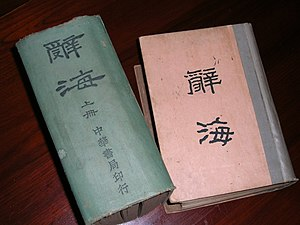 Cihai - 1937 first edition Cihai