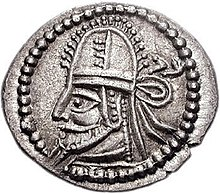 Coin of Artabanus IV (cropped), Hamadan mint.jpg