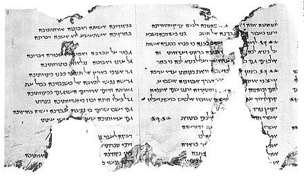 クムランで発見されたと思われる死海文書と思われているものの一部