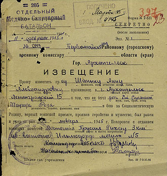 Roza Shanina - Death notification sent to Shanina's mother by the 205th Separate Medical and Sanitary Battalion.