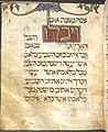 Decorated initial-word panel f 29.jpg