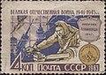 Defense of Leningrad 1963 Stamp of USSR.jpg