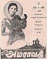 Dhana Amaravathi 1947.jpg