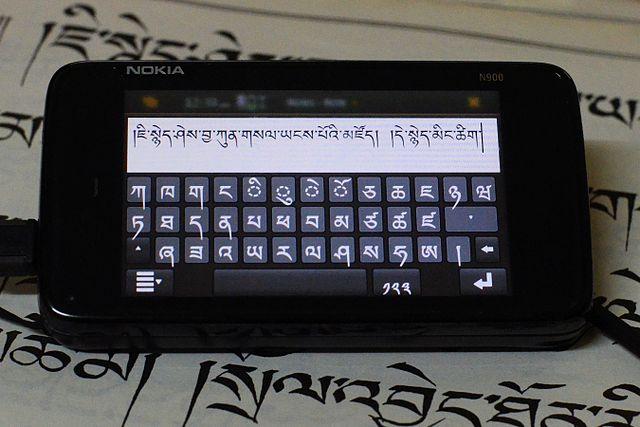 filedzongkha keyboard on nokia n900jpg wikimedia commons
