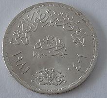 Egypt 1 Pound 1981 front.jpg