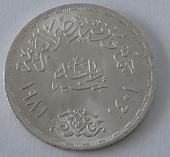 ägyptisches Pfund Wikiwand