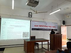 Ekushey Wiki Workshop, Rajshahi University, Feb 2017 08.jpg