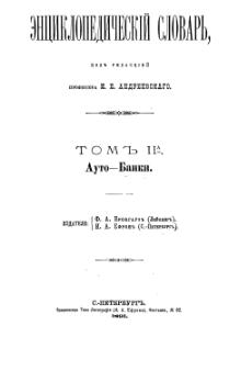 Encyclopedicheskii slovar tom 2 a.djvu