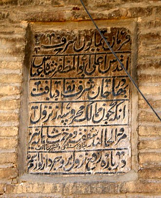 Jameh Mosque of Borujerd - Engraving in the mosque dating to the Safavid dynasty.