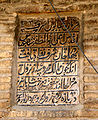 Engrave of Jame Mosque of Borujerd.JPG