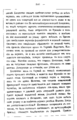 Evgeny Petrovich Karnovich - Essays and Short Stories from Old Way of Life of Poland-346.png