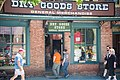 Front of Dry Goods Store Exhibit (17206433149).jpg
