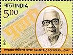 Ganpatrao Jadhav 2009 stamp of India.jpg