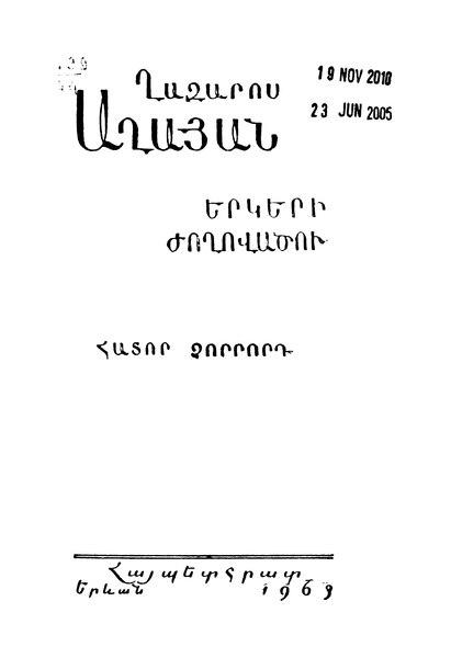 File:Ghazaros Aghayan, Collected works, vol. 4 (Ղազարոս Աղայան, Երկերի ժողովածու, հատոր 4-րդ).djvu