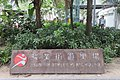 HK 觀塘 Kwun Tong 駿業街 Tsun Yip Street playground name sign October 2018 IX2.jpg