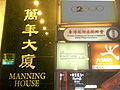 HK CH Manning Building Queen's Road Central a.jpg