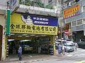 HK Happy Valley Shing Woo Road Michelin Tyre n Pirelli logo.JPG