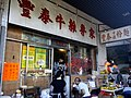 HK Sheung Shui 龍豐商場 Lung Fung Garden sidewalk shop Fung Tai Noodle sign 龍琛路 Lung Sum Avenue Jan 2017 Lnv2.jpg