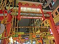 HK Yau Ma Tei 廟衙 夜市 Temple Street night market 08 gate Apr-2013.JPG