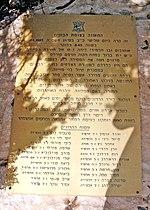 תצלום לוח הזיכרון שהוצב לזכר הנספים באסון הבונים