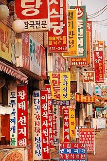 BLOQUE 1: Hechos y Fenomenos: Corea del sur 220px-Hangul_advertisement