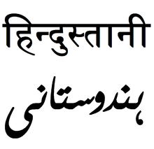 Hindustani in Sanskrit and Arabic script.