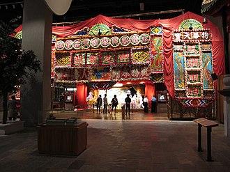 Hong Kong Heritage Museum - Cantonese Opera Heritage Hall