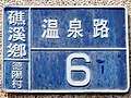 House number of Fo Guang Shan Jiaoxi Hall 20200711.jpg